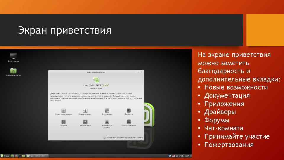 Экран приветствия На экране приветствия можно заметить благодарность и дополнительные вкладки: • Новые возможности