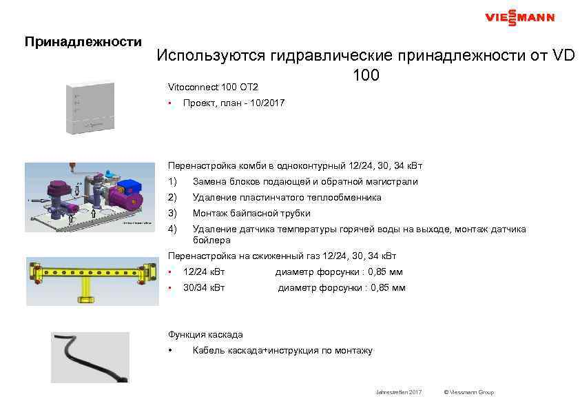 Принадлежности Используются гидравлические принадлежности от VD 100 Vitoconnect 100 OT 2 • Проект, план
