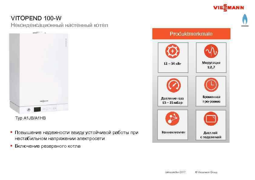 VITOPEND 100 -W Неконденсационный настенный котел Produktmerkmale 12 – 34 к. Вт Модуляция 1: