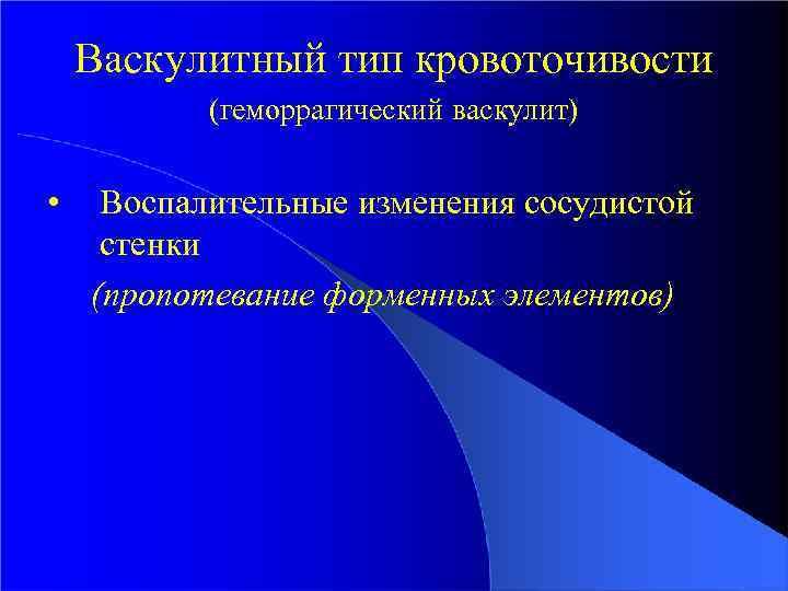 Васкулитный тип кровоточивости (геморрагический васкулит) • Воспалительные изменения сосудистой стенки (пропотевание форменных элементов)