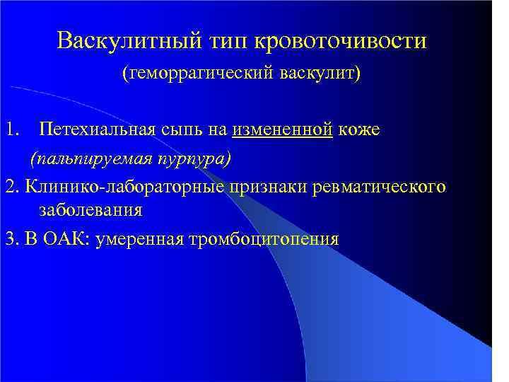 Васкулитный тип кровоточивости (геморрагический васкулит) 1. Петехиальная сыпь на измененной коже (пальпируемая пурпура) 2.