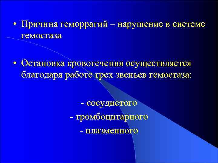 • Причина геморрагий – нарушение в системе гемостаза • Остановка кровотечения осуществляется благодаря