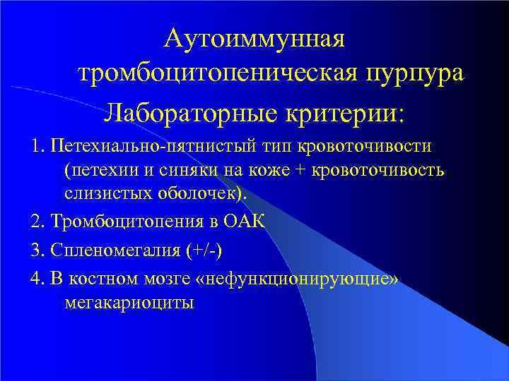 Аутоиммунная тромбоцитопеническая пурпура Лабораторные критерии: 1. Петехиально-пятнистый тип кровоточивости (петехии и синяки на коже
