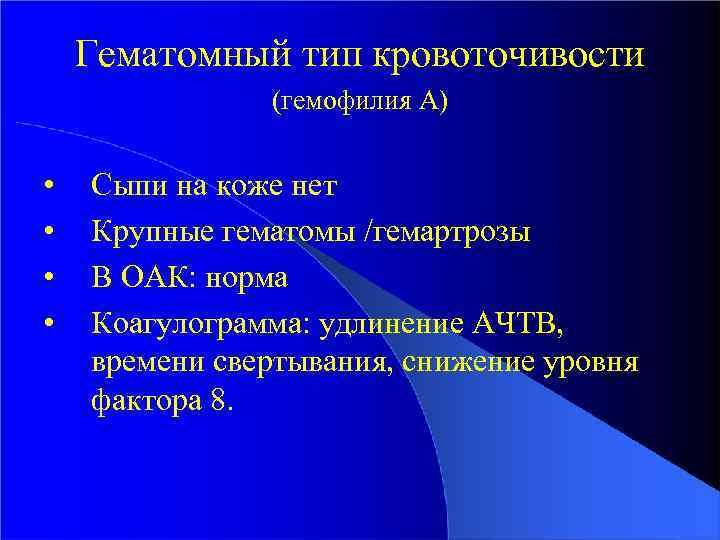 Гематомный тип кровоточивости (гемофилия А) • • Сыпи на коже нет Крупные гематомы /гемартрозы