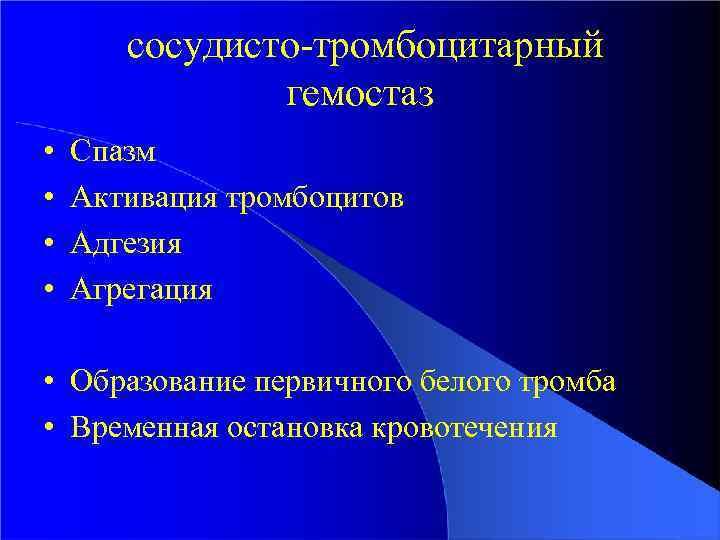 сосудисто-тромбоцитарный гемостаз • • Спазм Активация тромбоцитов Адгезия Агрегация • Образование первичного белого тромба