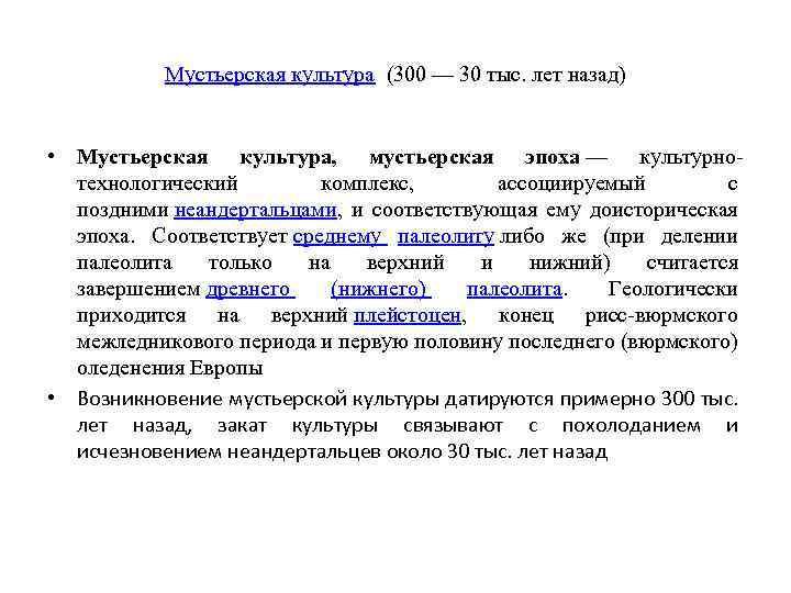 Мустьерская культура (300 — 30 тыс. лет назад) • Мустьерская культура, мустьерская эпоха —