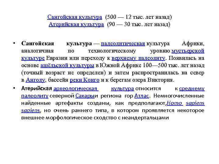Сангойская культура (500 — 12 тыс. лет назад) Атерийская культура (90 — 30 тыс.