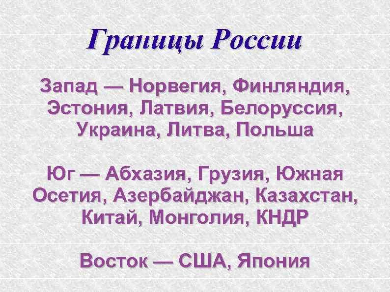 Границы России Запад — Норвегия, Финляндия, Эстония, Латвия, Белоруссия, Украина, Литва, Польша Юг —