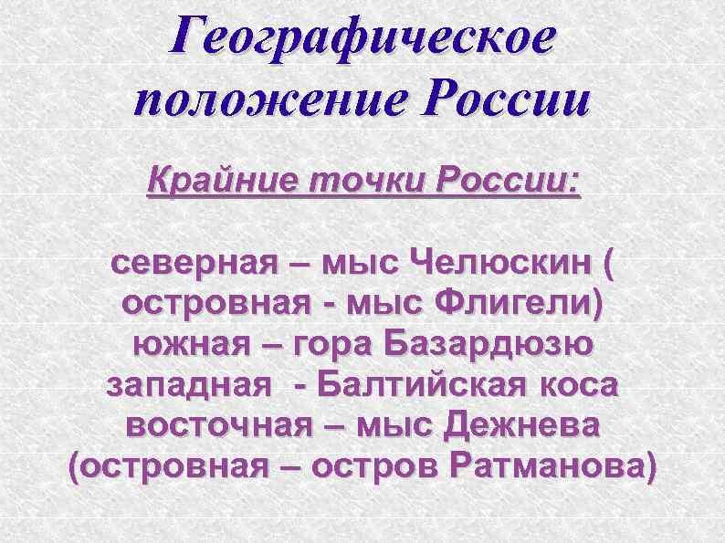 Географическое положение России Крайние точки России: северная – мыс Челюскин ( островная - мыс