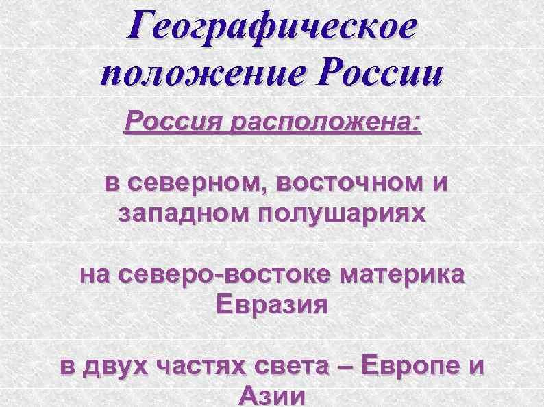 Географическое положение России Россия расположена: в северном, восточном и западном полушариях на северо-востоке материка