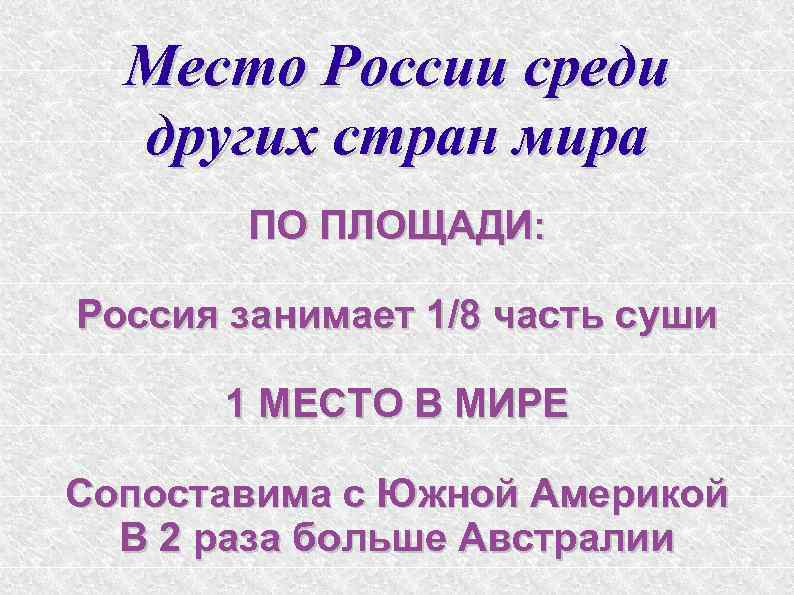 Место России среди других стран мира ПО ПЛОЩАДИ: Россия занимает 1/8 часть суши 1