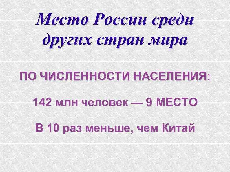 Место России среди других стран мира ПО ЧИСЛЕННОСТИ НАСЕЛЕНИЯ: 142 млн человек — 9