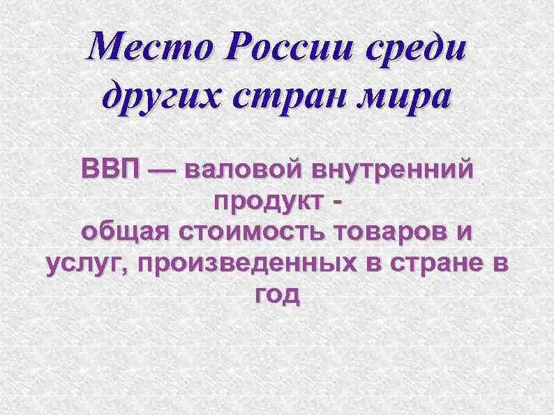 Место России среди других стран мира ВВП — валовой внутренний продукт общая стоимость товаров