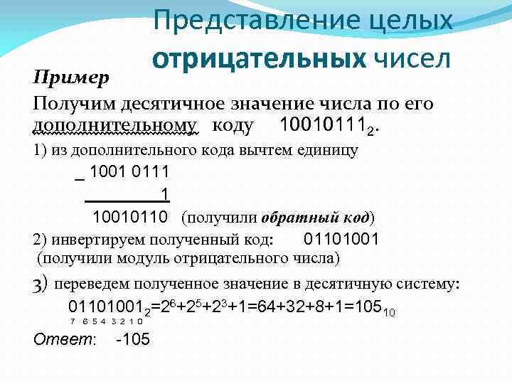 Представление целых отрицательных чисел Пример Получим десятичное значение числа по его дополнительному коду 100101112.