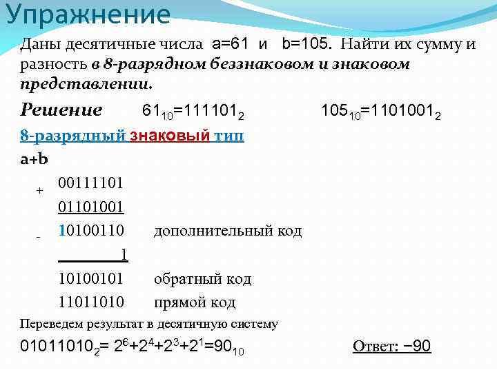 Упражнение Даны десятичные числа a=61 и b=105. Найти их сумму и разность в 8