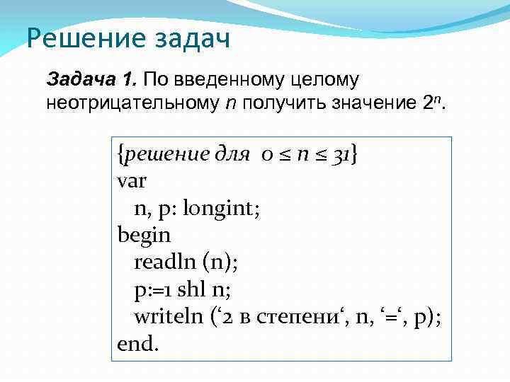 Решение задач Задача 1. По введенному целому неотрицательному n получить значение 2 n. {решение