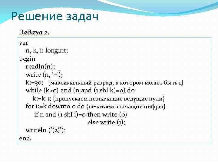 Решение задач Задача 2. var n, k, i: longint; begin readln(n); write (n, '=');