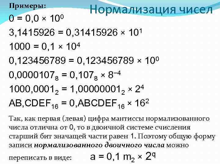 Примеры: Нормализация чисел 0 = 0, 0 × 100 3, 1415926 = 0, 31415926