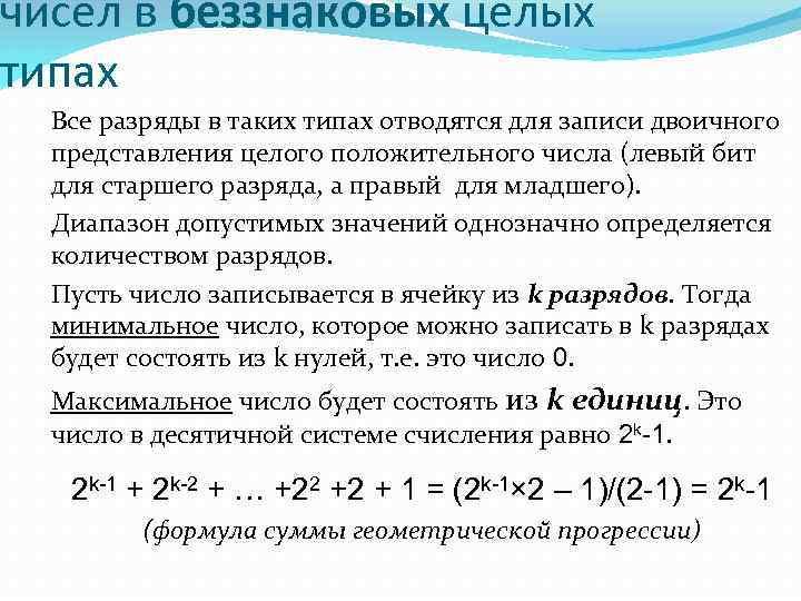 чисел в беззнаковых целых типах Все разряды в таких типах отводятся для записи двоичного