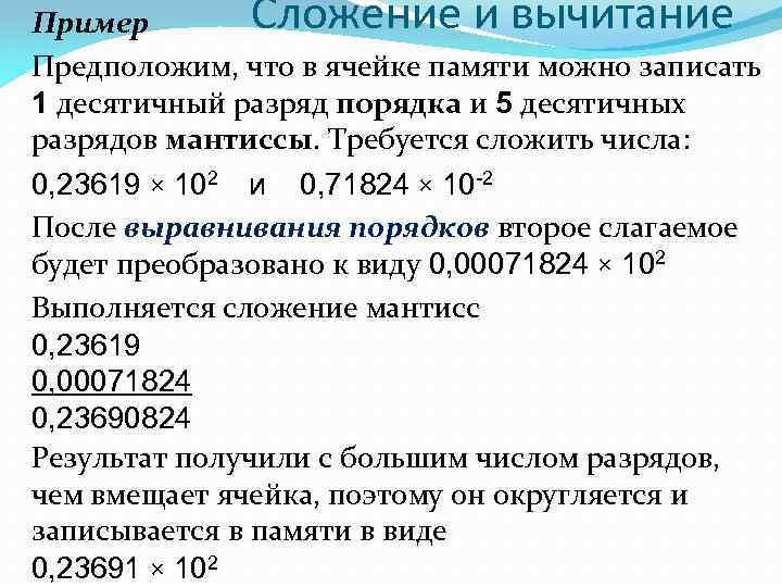 Сложение и вычитание Пример Предположим, что в ячейке памяти можно записать 1 десятичный разряд