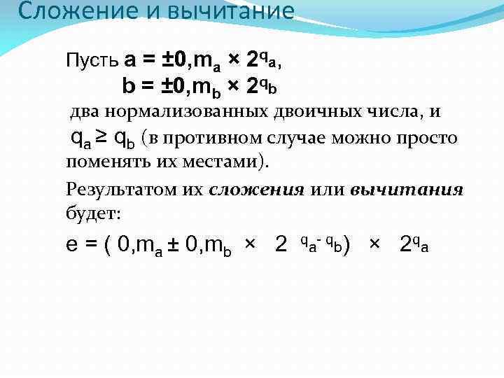 Сложение и вычитание Пусть a = ± 0, ma × 2 qa, b =