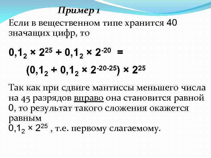 Пример 1 Если в вещественном типе хранится 40 значащих цифр, то 0, 12 ×