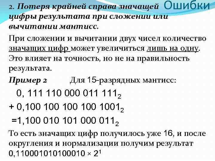 Ошибки 2. Потеря крайней справа значащей цифры результата при сложении или вычитании мантисс. При