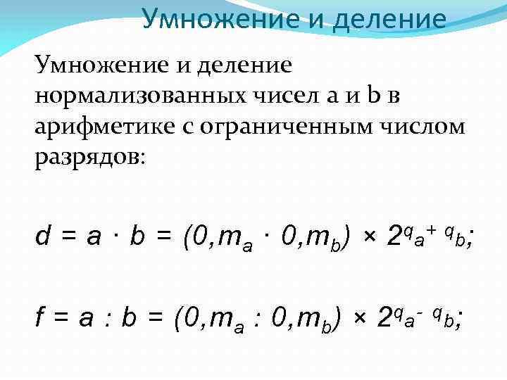 Умножение и деление нормализованных чисел a и b в арифметике с ограниченным числом разрядов: