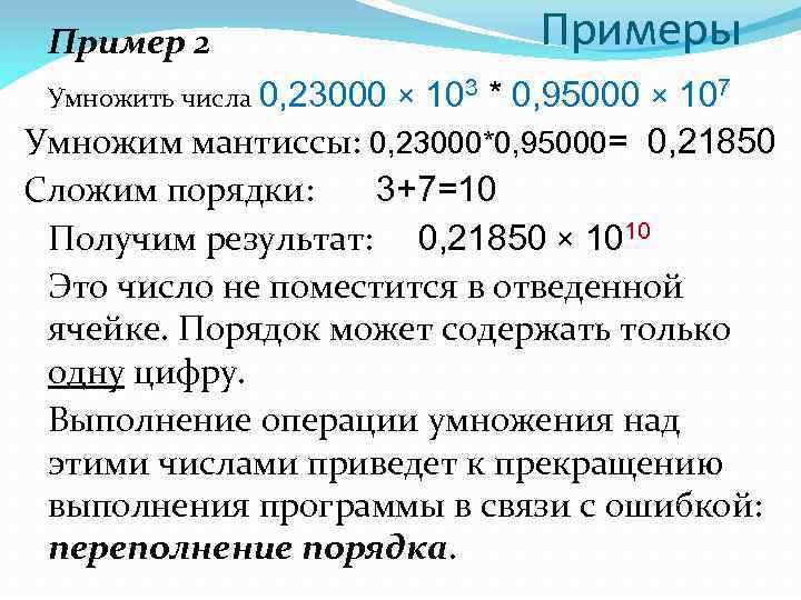 Пример 2 Умножить числа 0, 23000 × Примеры 103 * 0, 95000 × 107