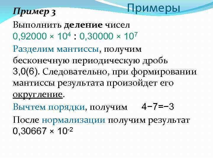 Примеры Пример 3 Выполнить деление чисел 0, 92000 × 104 : 0, 30000 ×