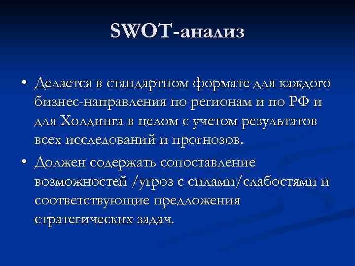 SWOT-анализ • Делается в стандартном формате для каждого бизнес-направления по регионам и по РФ