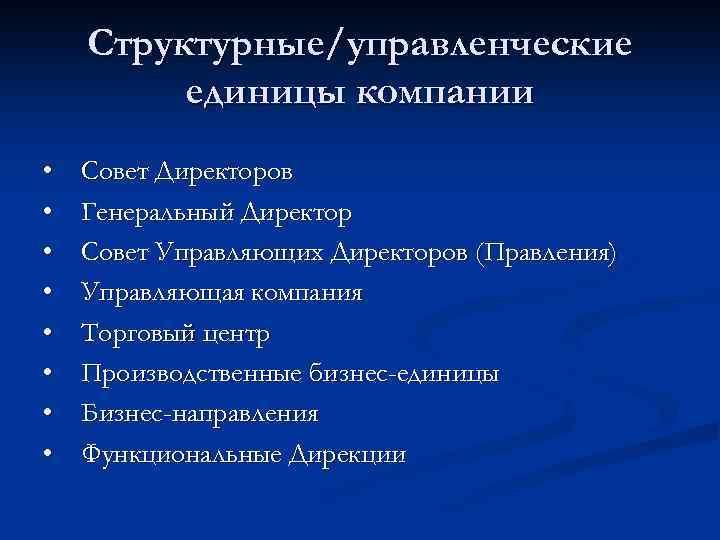 Структурные/управленческие единицы компании • • Совет Директоров Генеральный Директор Совет Управляющих Директоров (Правления) Управляющая