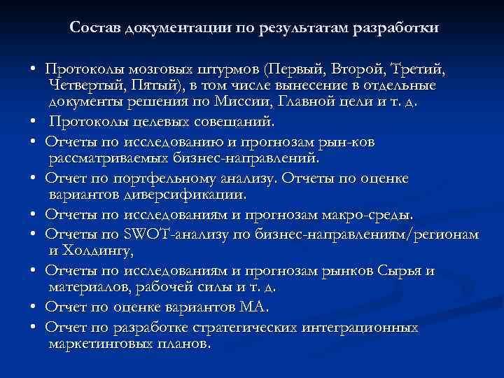 Состав документации по результатам разработки • Протоколы мозговых штурмов (Первый, Второй, Третий, Четвертый, Пятый),