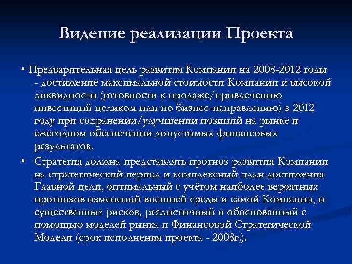 Видение реализации Проекта • Предварительная цель развития Компании на 2008 -2012 годы - достижение