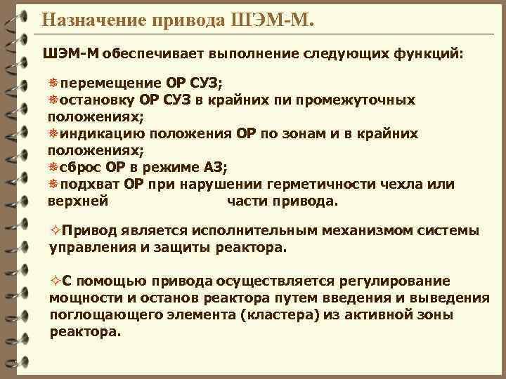 Назначение привода ШЭМ-М обеспечивает выполнение следующих функций: ¯перемещение ОР СУЗ; ¯остановку ОР СУЗ в