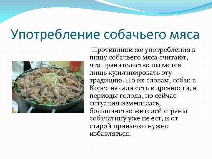 Употребление собачьего мяса Противники же употребления в пищу собачьего мяса считают, что правительство пытается