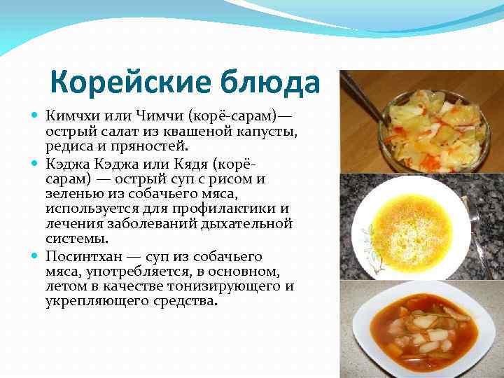 Корейские блюда Кимчхи или Чимчи (корё-сарам)— острый салат из квашеной капусты, редиса и пряностей.