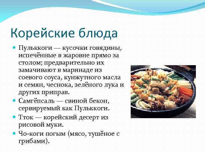 Корейские блюда Пульккоги — кусочки говядины, испечённые в жаровне прямо за столом; предварительно их