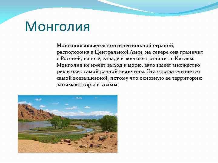Монголия является континентальной страной, расположена в Центральной Азии, на севере она граничит с Россией,
