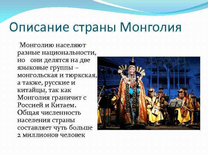 Описание страны Монголия Монголию населяют разные национальности, но они делятся на две языковые группы