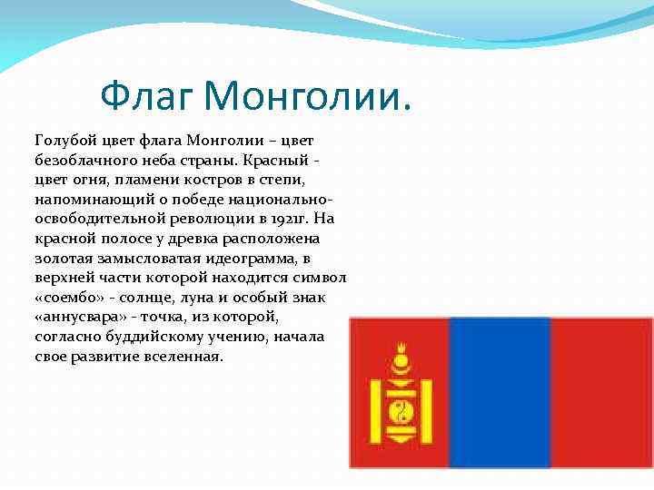 Флаг Монголии. Голубой цвет флага Монголии – цвет безоблачного неба страны. Красный - цвет