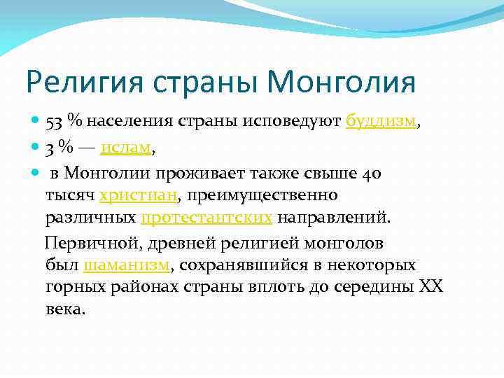 Религия страны Монголия 53 % населения страны исповедуют буддизм, 3 % — ислам, в