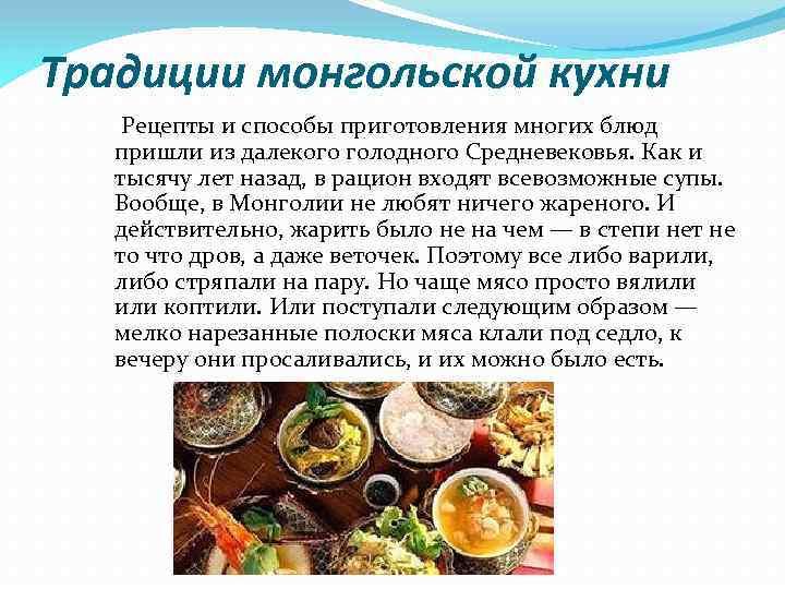 Традиции монгольской кухни Рецепты и способы приготовления многих блюд пришли из далекого голодного Средневековья.