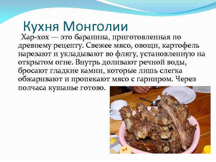 Кухня Монголии Хар-хох — это баранина, приготовленная по древнему рецепту. Свежее мясо, овощи, картофель