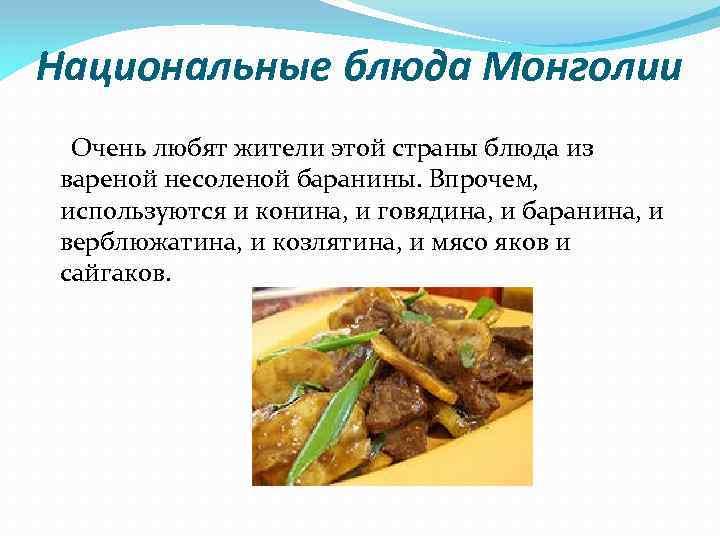 Национальные блюда Монголии Очень любят жители этой страны блюда из вареной несоленой баранины. Впрочем,