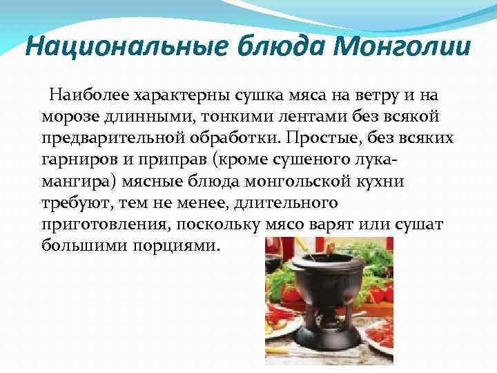 Национальные блюда Монголии Наиболее характерны сушка мяса на ветру и на морозе длинными, тонкими
