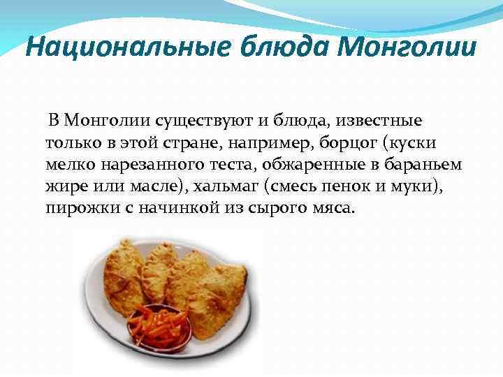 Национальные блюда Монголии В Монголии существуют и блюда, известные только в этой стране, например,