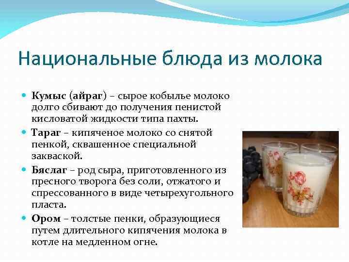 Национальные блюда из молока Кумыс (айраг) – сырое кобылье молоко долго сбивают до получения