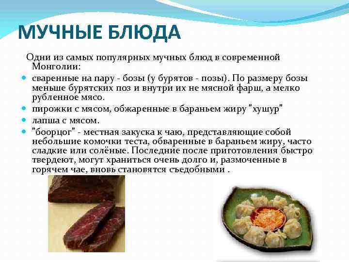 МУЧНЫЕ БЛЮДА Одни из самых популярных мучных блюд в современной Монголии: сваренные на пару