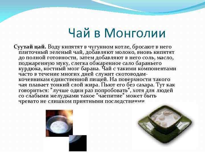 Чай в Монголии Суутай цай. Воду кипятят в чугунном котле, бросают в него плиточный